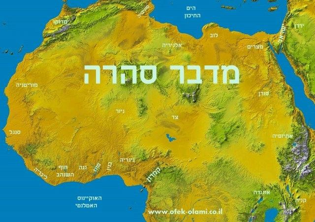 מדבר סהרה -אופק עולמי -Sahara desert -Ofek olami
