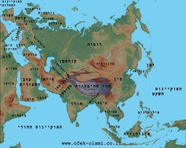 אסיה ואירופה-מפה פיזית-אופק עולמי -Asia &Europe phisical map -Ofek-Olami