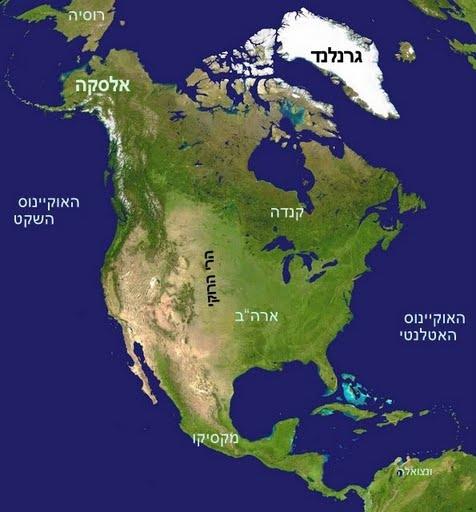 אמריקה הצפונית -אופק עולמי -North America -ofek-Olami
