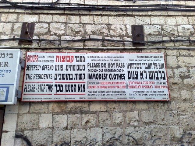המעבר בשכונתנו בלבוש צנוע בלבד-אופק עולמי,צילום דוד נתנאל -0fek-Olami- please do not pass through our neighbourhood in immodest cloths