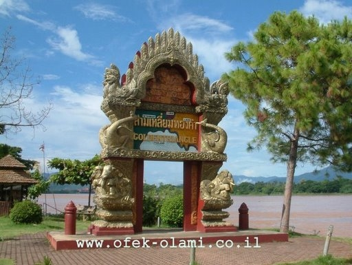 משולש הזהב תאילנד  Golden Triangle Thailand